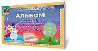 Альбом для розвитку творчих здібностей малюка Зима-весна (молодший вік) Автори: Бровченко А. В.
