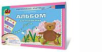 Альбом для малювання. Зима-весна (середній вік) Автори: Бровченко А.В.