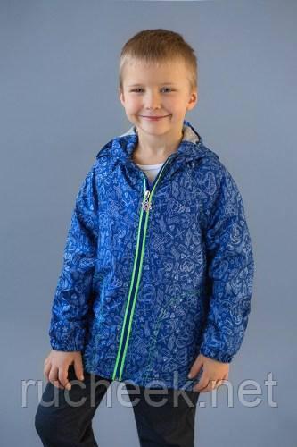 Модный карапуз ТМ Ветровка морская для мальчика (синий)