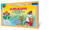 Альбом для розвитку творчих здібностей. Осінь-зима. (старший вік) Автори: Бровченко А.В.