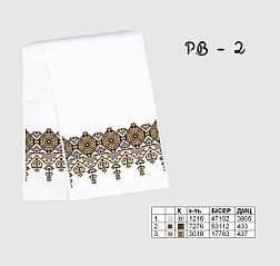 РВ-2. Заготівля весільного (для ікони) рушника для вишивки бісером