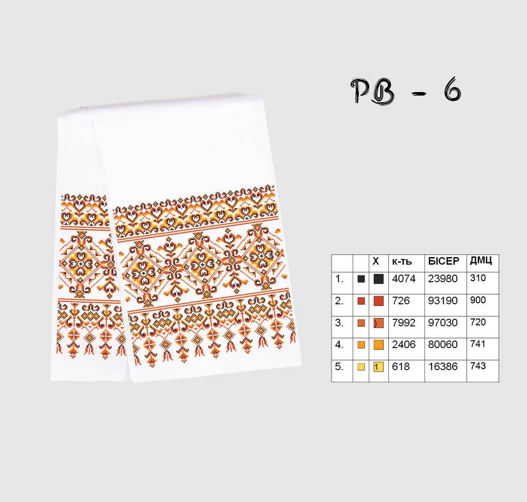 РВ-6. Заготовка весільного (для ікони) рушника для вишивки бісером