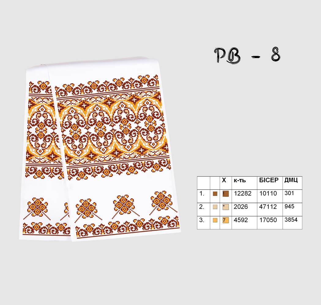 РВ-8. Заготовка весільного (для ікони) рушника для вишивки бісером