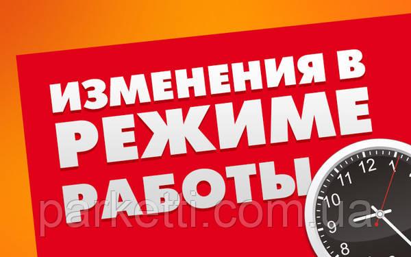 График работы салона Parketti по пр. Московскому, 39 в Харькове