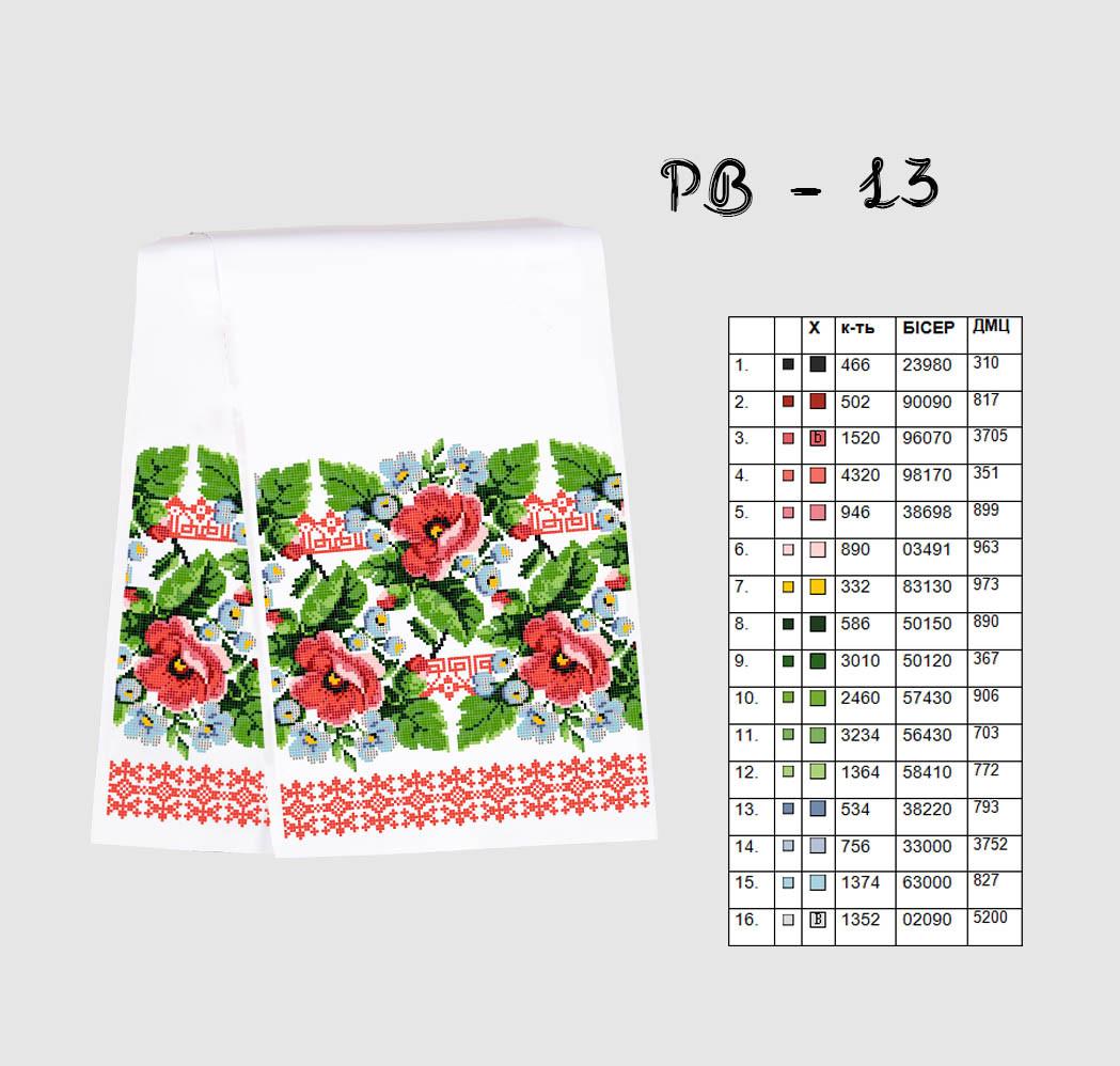 РВ-13. Заготовка весільного (для ікони) рушника для вишивки бісером