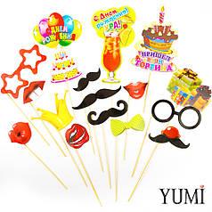 Фотобутафория День Рождения (16 предметов)