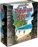 Робинзон Крузо: Приключение на таинственном острове