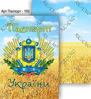 Заготовка для вышивки обложки на паспорт №102