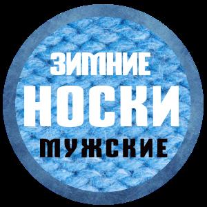 a9956a8d75a09 Мужские носки оптом купить от производителя в Украине