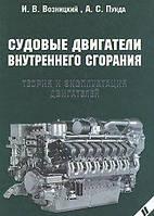 Судовые двигатели внутреннего сгорания. Т. 2. Возницкий И.В., Пунда А.С. М