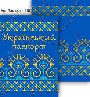 """Заготовка для вышивки обложки на паспорт """"Український паспорт"""""""
