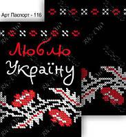 """Заготовка для вышивки обложки на паспорт """"Люблю Україну"""""""