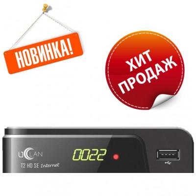 UClan T2 HD SE +Internet - Цифровой эфирный Т2 ресивер