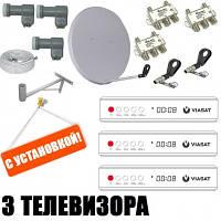 Viasat 3 ТВ - Комплект спутникового оборудования с установкой