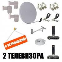 2 ТВ - Комплект спутникового оборудования с установкой!
