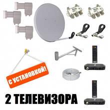 2 ТВ - Комплект супутникового обладнання з установкою!