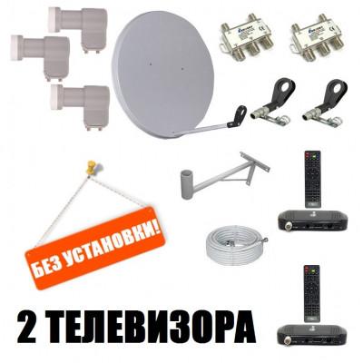 2 ТВ - Комплект спутникового оборудования без установки!