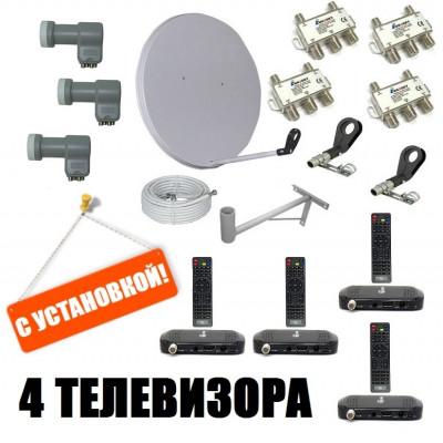 4 ТВ - Комплект спутникового оборудования c установкой!