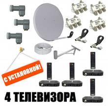 4 ТБ - Комплект супутникового обладнання з установкою!