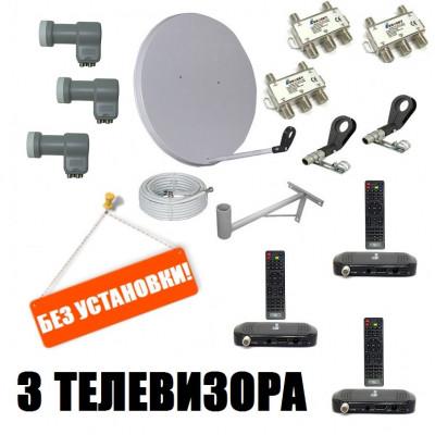 3 ТВ - Комплект спутникового оборудования без установки!