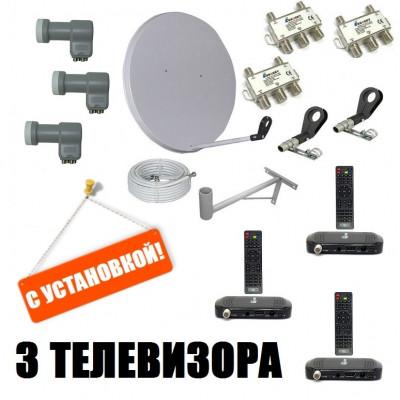 3 ТВ - Комплект спутникового оборудования с установкой!