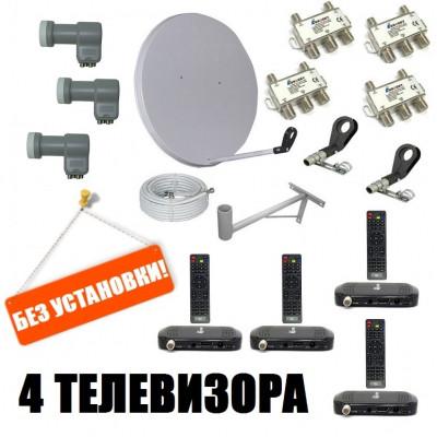 4 ТВ - Комплект спутникового оборудования без установки!
