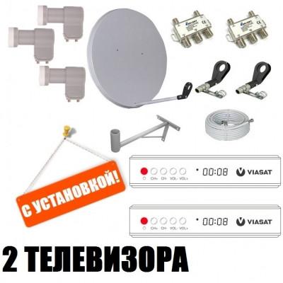 Viasat 2 ТВ - Комплект спутникового оборудования с установкой