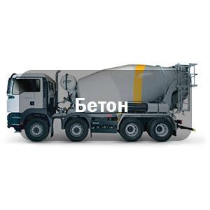 Бетон Р3 (осадка конуса 10-14 см)
