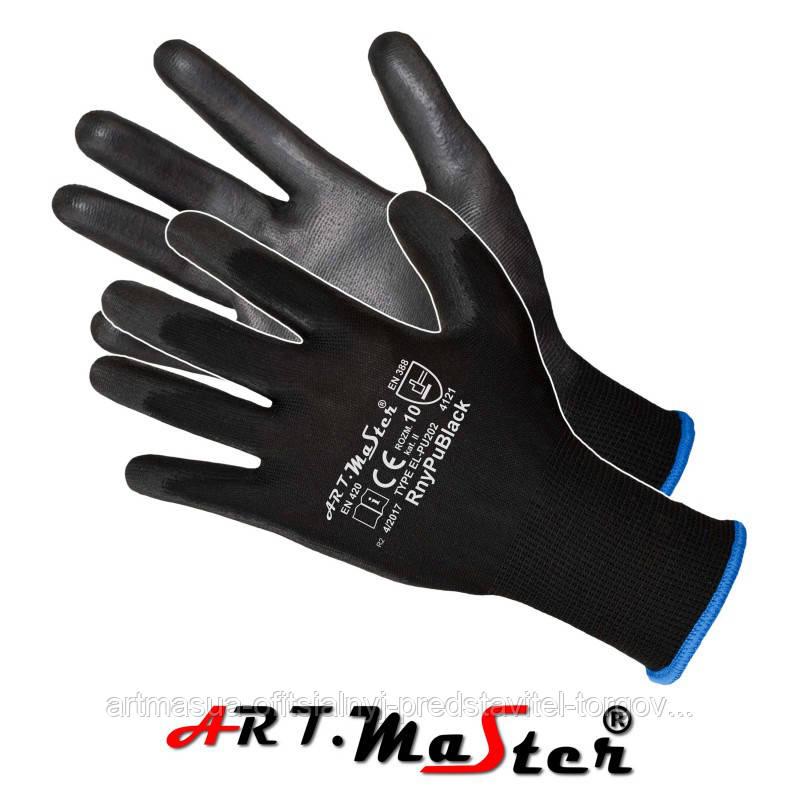 Защитные рукавицы RnyPu Black изготовленные из полиэстера, покрытые полиуретаном ARTMAS