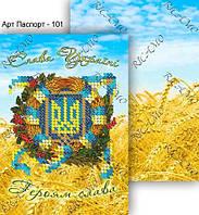 Заготовка для вышивки обложки на паспорт №101