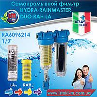 """Atlas HYDRA RAINMASTER DUO RAH LA 1/2"""" самопромывной фильтр для дождевой воды RA6096214"""
