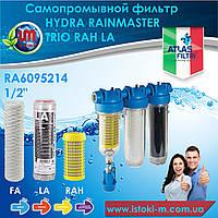 """Atlas HYDRA RAINMASTER TRIO RAH LA 1/2"""" самопромывной фильтр для дождевой воды RA6095214"""