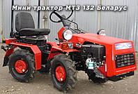 Мини трактор МТЗ 132 Беларус