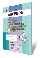 Алгебра, 9 кл. Зошит для самостійних та тематичних контрольних робіт Автори: Істер О. С.