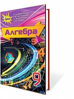 Алгебра , 9 кл. Підручник Автори: Тарасенкова Н.А.