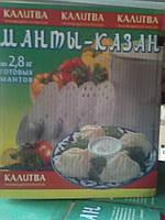 Мантоварка Манты-Казан Калитва 6 литров , 4 диска , до 2,8 кг мантов