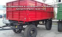 Классификация и особенности применения прицепов для трактора