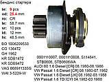 Бендикс AUDI 80 90 VW Passat 1.6 Diesel, фото 4