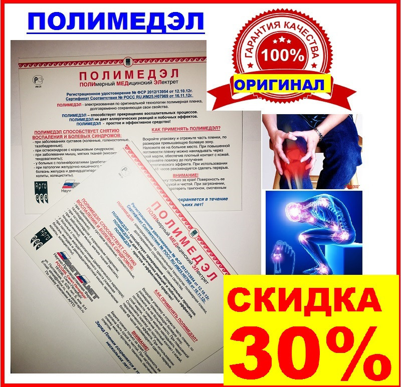 ПОЛИМЕДЭЛ скидка 30% Оригинал Арго купить цена 150 грн (остеохондроз, межпозвоночные грыжи, артрит, артроз)