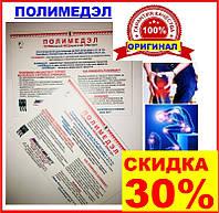 ПОЛИМЕДЭЛ скидка 30% Оригинал Арго купить цена 150 грн (остеохондроз, межпозвоночные грыжи, артрит, артроз), фото 1