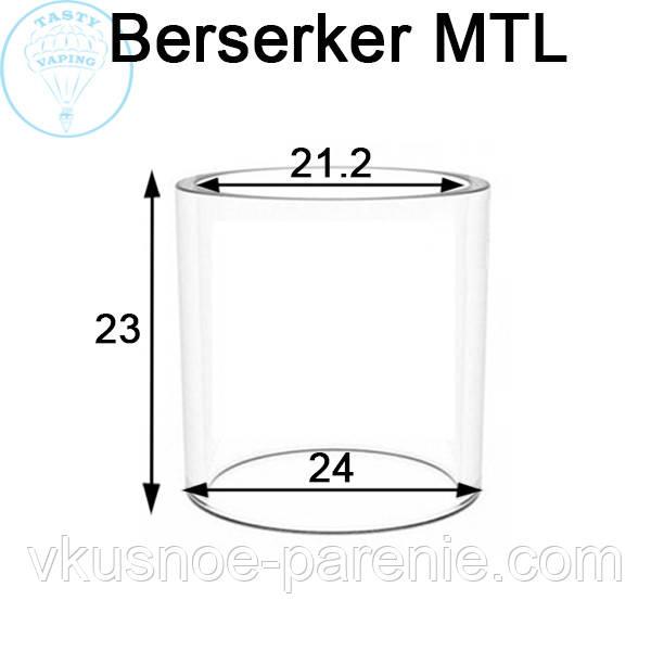 Скло (колба) для бака Berserker MTL