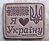 Магнит на холодильник из кожи Я люблю Україну