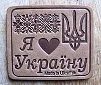 Магнит на холодильник из кожи Я люблю Україну, фото 1