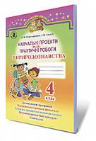 Навчальні проекти та практичні роботи з природознавства, 4 кл. Автори: Ємельяненко О.В., Кіндій І.В.