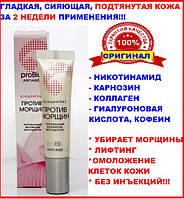 Концентрат против морщин АРГО (пептиды молочной сыворотки, коллаген, гиалуроновая кислота, витамины С, Е, А)