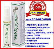 ЭМ КУРУНГА спрей 30 мл АРГО ОРИГИНАЛ (стоматит, ларингит, фарингит, тонзиллит, отит, инфекция, насморк, грипп)