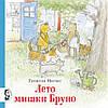 Ингвес Гунилла: Лето мишки Бруно