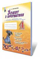 """Інформатика, 4 кл. Робочий зошит (до підручника """"Сходинки до інформатики"""", 4 клас авторів М.М.Корнієнко, С.М."""