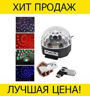 Диско-шар светодиодный Cristal Magic Ball Light
