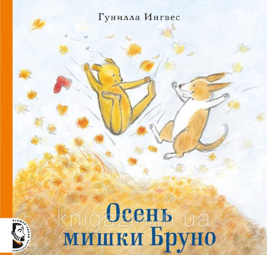 Ингвес Гунилла: Осень мишки Бруно